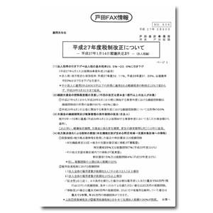 tokuchou-image5