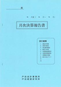tokutyo-image1